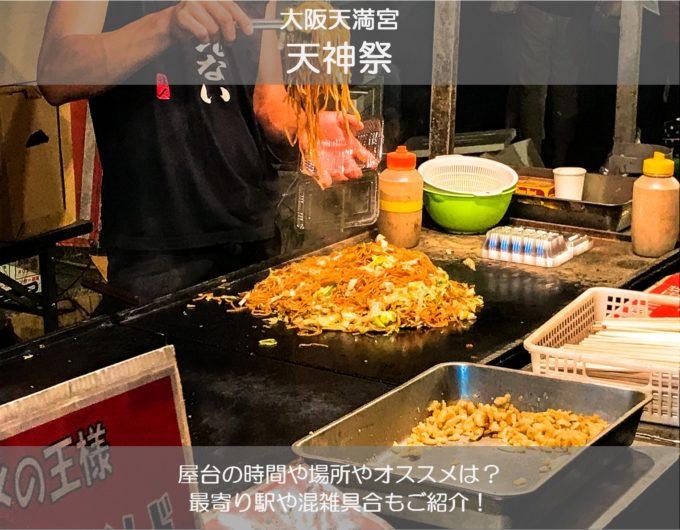 天神祭2019(大阪)の屋台の時間や場所やオススメは?最寄り駅や混雑具合も