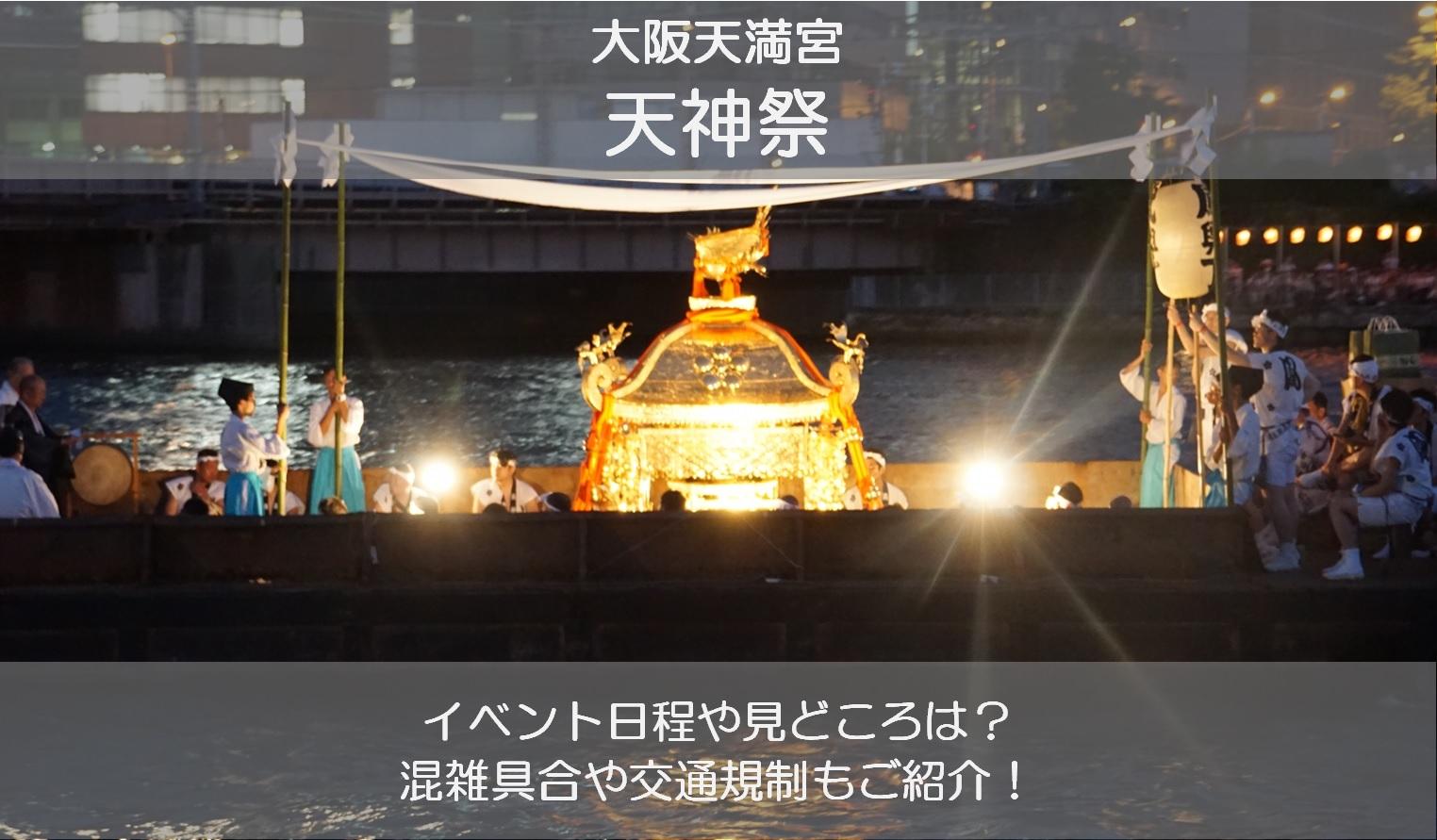 天神祭2019(大阪)の日程と見どころは?最寄り駅や交通規制も