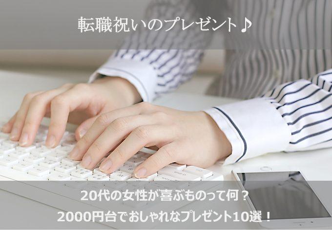 転職祝いのプレゼント2018!20代の女性が喜ぶ2000円台のランキング10選!