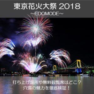 東京花火大祭2018のおすすめの穴場13選!お台場花火8月の無料観覧席はどこ?