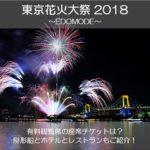 東京花火大祭2018(お台場)の座席チケットは?屋形船とホテルとレストランも
