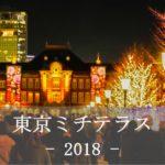 東京ミチテラス2018も魅力満載で混雑必至!時間や場所やアクセスは?