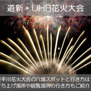 豊平川花火大会2019の穴場スポットと行き方は?打ち上げ場所や時間もチェック!