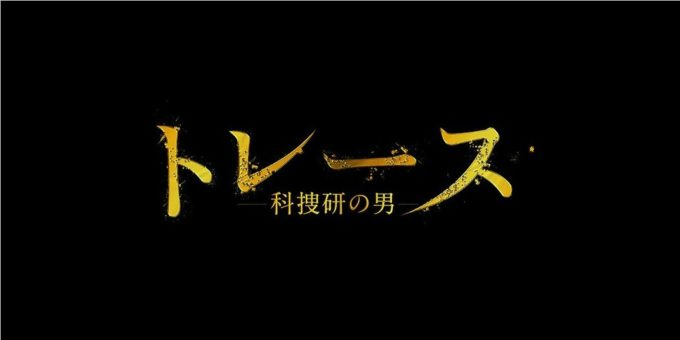 月9ドラマ『トレース 科捜研の男』のキャストや相関図は?あらすじや原作や主題歌も