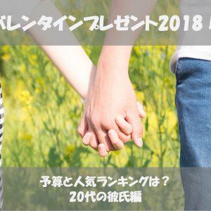 バレンタインプレゼント2018!予算と人気ランキングは?20代の彼氏編