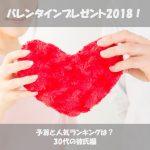 バレンタインプレゼント2018!予算と人気ランキングは?30代の彼氏編