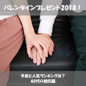 バレンタインプレゼント2018!予算と人気ランキングは?40代の彼氏編