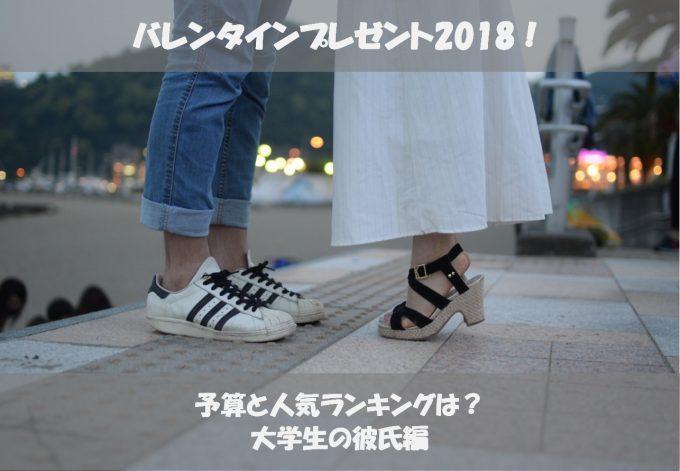 バレンタインプレゼント2018!予算と人気ランキングは?大学生の彼氏編