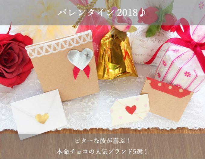 バレンタイン2018!ビターな彼が喜ぶ本命チョコの人気ブランド5選!