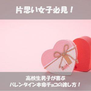 片思い女子必見!高校生男子が喜ぶバレンタイン本命チョコの渡し方!