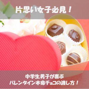 バレンタインで中学生の片思いの彼が喜ぶ本命チョコの渡し方とは?